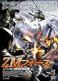 ZMフォース ゾンビ虐殺部隊 -ZOMBIE MASSACRE-