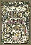 ヒグチユウコ 100POSTCARDS