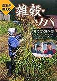農家が教える雑穀・ソバ 育て方・食べ方―アワ、キビ、ヒエ、アマランサス、シコクビエ、モロコシ、キノア、ハトムギ、ソバ