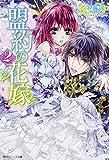 盟約の花嫁 (2) (角川ビーンズ文庫)