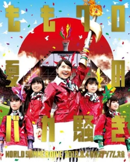 [ISO / Blu-Ray] Momoiro Clover Z ももいろクローバーZ – ももクロ夏のバカ騒ぎ WORLD SUMMER DIVE 2013.8.4 日産スタジアム大会 MomoClo Natsu no Bakasawagi WORLD SUMMER DIVE 2013.8.4 Nissan Stadium Taikai  [2014.01.29]