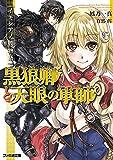 イキシアノ戦物語 黒狼卿と天眼の軍師 (ファミ通文庫)