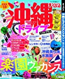 まっぷる沖縄ドライブベストプラン'14 (マップルマガジン)