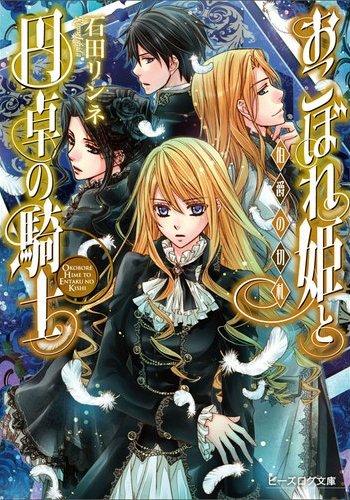 おこぼれ姫と円卓の騎士 伯爵の切札 (ビーズログ文庫)