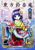 東方鈴奈庵 ~ Forbidden Scrollery. (4) (単行本コミックス*Kadokawa Comics)