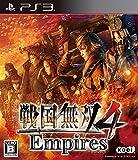 戦国無双4 Empires (初回封入特典(ダウンロードアイテム) 同梱)