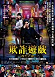 Liar Game Reborn (Region A Blu-Ray) (English subtitle) Japanese movie a.k.a. Saisei reborn