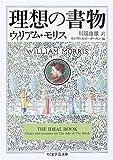 理想の書物 (ちくま��芸文庫)