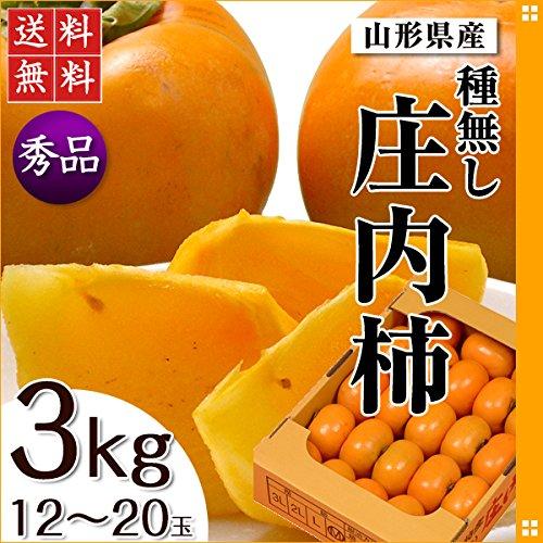 【予約販売】山形県産 種無し・庄内柿 秀品(贈答用)約3kg 3M~3Lサイズ(12~20玉前後)