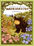 あめのもりのおくりもの ― おおきなクマさんとちいさなヤマネくん (日本傑作絵本シリーズ)
