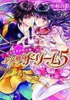 巡る世界の黙示録 少女戦隊ドリーム5 (ビーズログ文庫)