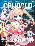 CGWORLD (シージーワールド) 2015年 01月号 vol.209 (特集:デジタル作画の今、デジタル造形 本格マスター!)