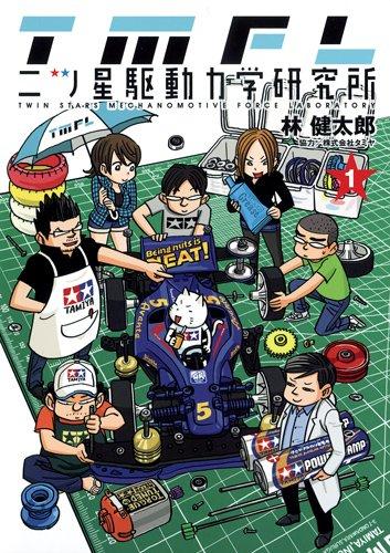 二ツ星駆動力学研究所(1) (ヤングジャンプコミックス)