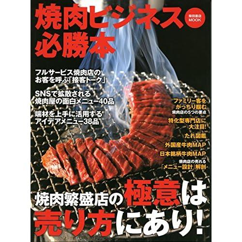 焼肉ビジネス必勝本 (柴田書店MOOK)