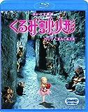 くるみ割り人形 [Blu-ray]
