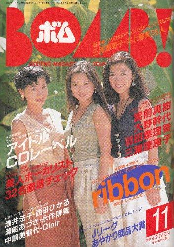BOMB (ボム) 1993年11月号[表紙:ribbon[永作博美/松野有里巳/佐藤愛子][雑誌] (BOMB (ボム))