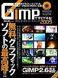 GIMPですぐデキる!フォトレタッチスーパーテクニック2009 (100%ムックシリーズ)