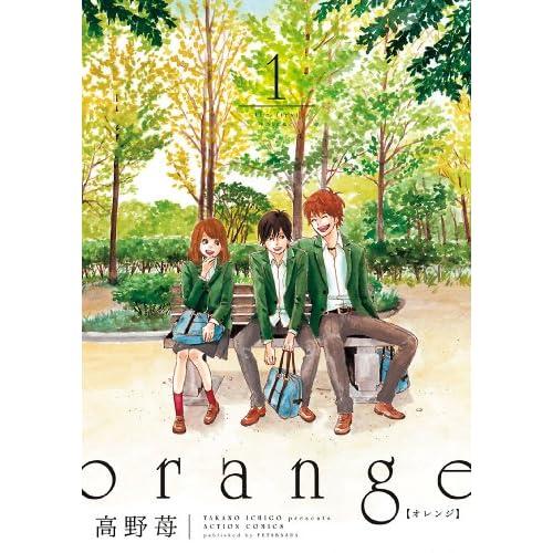 orange : 1 (アクションコミックス)