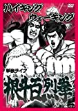 ハイキングウォーキング単独ライブ 根斗百烈拳 [DVD]