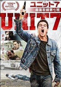 UNIT 7 ユニット7/麻薬取締第七班 -UNIT 7 / GRUPO 7-