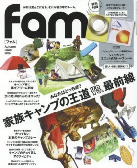 fam Autumn Issue 2016 (三才ムックvol.898)