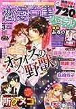 恋愛白書パステル 2013年 03月号 [雑誌]
