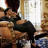 王者の休日 (通常盤)(予約購入先着特典:KREVA 2013年ポスターカレンダーなし)
