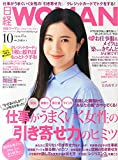 日経WOMAN2014年10月号