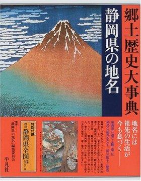 静岡県の地名 (日本歴史地名大系)