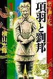 項羽と劉邦 (1) (潮漫画文庫)