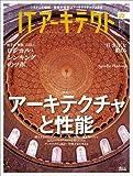 ITアーキテクト Vol.22 (IDGムックシリーズ)