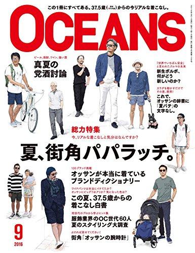 OCEANS 2016年9月号