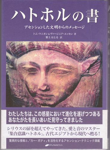 ハトホルの書―アセンションした文明からのメッセージ(改訂版)