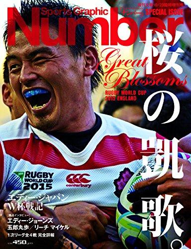 Number 特別増刊「桜の凱歌」エディー・ジャパンW杯戦記 (Sports Graphic Number(スポーツ・グラフィック ナンバー))