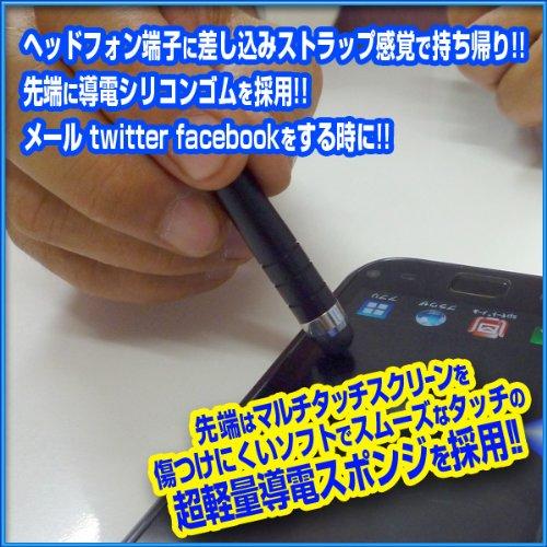 モバイル用タッチペン/ストラップ型タッチペン/タッチペン/タブレットPC対応/iPhone タッチペン/全8色