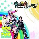 青空睛レーション [CD+DVD, Limited Edition]