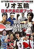 リオ五輪日本代表応援ブック (コスミックムック)