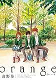 orange(1) (アクションコミックス)