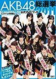 AKB48総選挙公式ガイドブック2011 (講談社MOOK) [ムック] / FRIDAY編集部 (編集); 講談社 (刊)