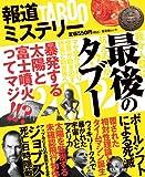 報道ミステリーTABOO (晋遊舎ムック)