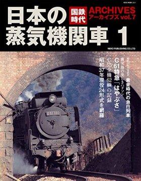 国鉄時代アーカイブズ vol.7 日本の蒸気機関車1 (NEKO MOOK)