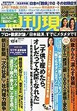 週刊現代 2014年 10/4号 [雑誌]