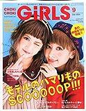 CHOKi CHOKi girls (チョキチョキ・ガールズ) 2014年 09月号 [雑誌]