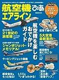 航空機エアラインぴあ (ぴあMOOK)