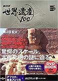 NHK世界遺産100〈第5巻〉アフリカ・南北アメリカ1―大ピラミッド群(エジプト)ほか (小学館DVD BOOK)