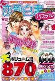 恋愛白書パステル 2012年 09月号 [雑誌]