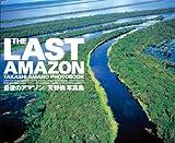 THE LAST AMAZON 最後のアマゾン/天野尚写真集