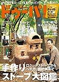 ドゥーパ! 2014年12月号[雑誌]