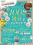 100円雑貨の便利帖 (晋遊舎ムック)