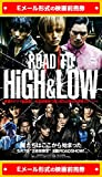 『ROAD TO HiGH&LOW』 映画前売券(ムビチケEメール送付タイプ)